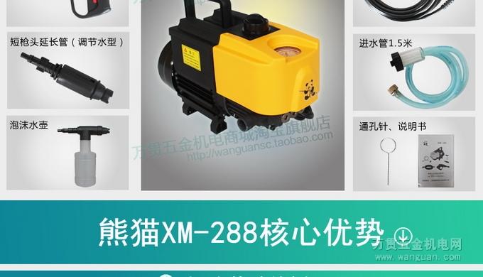 熊猫水泵控制箱电路图