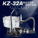 KZ-32A气动钢带打包机 轨枕打包机 钢带打包机配件