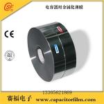 边缘加厚锌铝金属化聚酯薄膜供应商