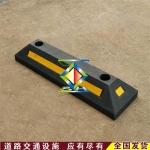 橡胶车轮定位器 停车场定位器 挡车器 橡胶挡车器 工程专用可