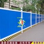 工地建設圍擋廠家 pvc市政工程圍擋板 施工圍擋安全隔離圍擋