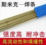 银铜焊丝L308