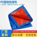 成都藍橘PE篷布防雨布廠家直銷 可定制