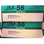 成都利右 林肯锦泰焊丝 JM-56
