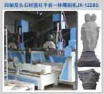 四軸雙頭石材圓柱平面一體雕刻機JK-1228S-2
