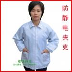 防静电夹克上衣 防静电服 防尘服 防护服 无尘服 单件上衣