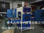 8-15KW高频油压皮革压花热合机,pu皮革压标机