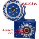 NMRV130-20减速器减速机