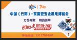 2020中国(云南)-旋乐吧亚五金机电博览会-云南五金机电展