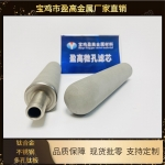 生產盈高金屬粉末燒結過濾濾芯 鈦棒濾芯