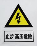 浙江直达物流PVC标志牌