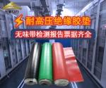 原生橡胶制作绝缘橡胶板厂家直供