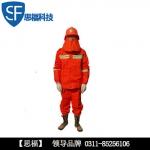 97式消防服