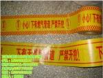 松原市警示带≡电缆警示带尺寸-价格