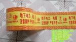 沈阳市警示带▅地埋警示带厂家-建钊