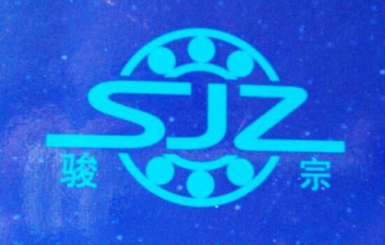 上海骏宗轴承厂