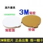 旗升3M背絨背膠砂紙片 成都直銷