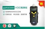 美国华瑞PGM-7340 VOC气体检测仪ppbRAE