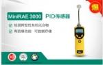 美国华瑞PGM-7320VOC气体检测仪MiniRAE300