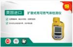 华瑞PGM-1800个人用VOC检测仪