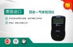 扩散式华瑞PGM-2400四合一有毒有害气体检测仪