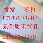 PVC透明薄板,透明PETG片材,PC片材/卷材