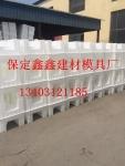 供应黑龙江流水槽模具  高铁流水槽模具  水泥流水槽塑料模