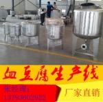 血豆腐生产线-全自动血豆腐生产设备