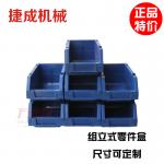 捷成1-7#组立式零件盒规格齐全