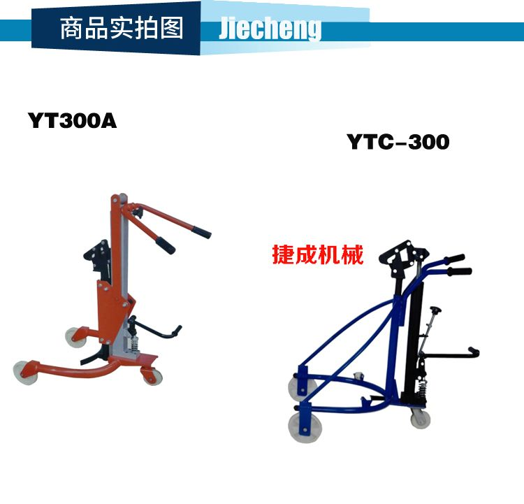 >机械油桶搬运车ytc300kg 西南厂家销售 更多 叉车轴承  成都捷成机械