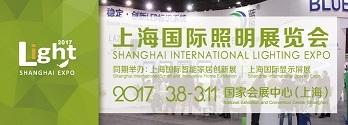 2017上海國際照明展覽會