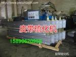 输送带接头硫化机  热硫化修补器  电热式胶带硫化机 剥皮机