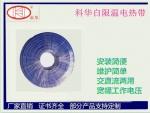 厂家直供芜湖市科华牌自限温730系列低温阻燃电热带