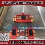 Jung组合式搬运小坦克18t 组合式搬运小坦克规格