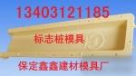 百米桩模具厂家技术 警示桩模具厂家促销