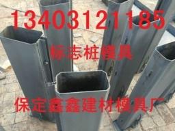 标志桩钢模具价格 标志桩钢模具厂家
