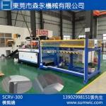 东莞变压器SCRV-300横剪机供应商