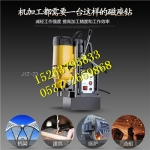 J1G -23磁性电钻 手提式磁铁电钻价格 磁力电钻供应商