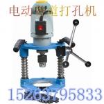 KG114管道打孔机 小体铁座管道开孔机 铝座轻型管道开孔机