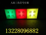 人防通风方式信号灯箱(作用)