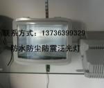 GT001-L70x/GT001-N70b防水防尘灯/三防吸