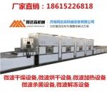 氯化铵微波干燥设备|氯化铵微波烘干设备|济南微波干燥设备厂家