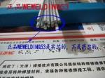 WEWELDING 53低温铝焊条