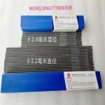 关于黄色盒子包装假冒产品WE777WE600焊条说明