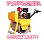 浙江绍兴轮宽700mm手扶大单轮压路机品牌直销
