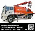 江西鑫通机械CSP-30型车载式混凝土湿喷台车
