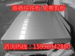 现货DT4E纯铁卷 DT4E电工纯铁 DT4E纯铁板