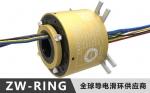ZW-RING中为科技9环过孔10mm探伤仪导电滑环