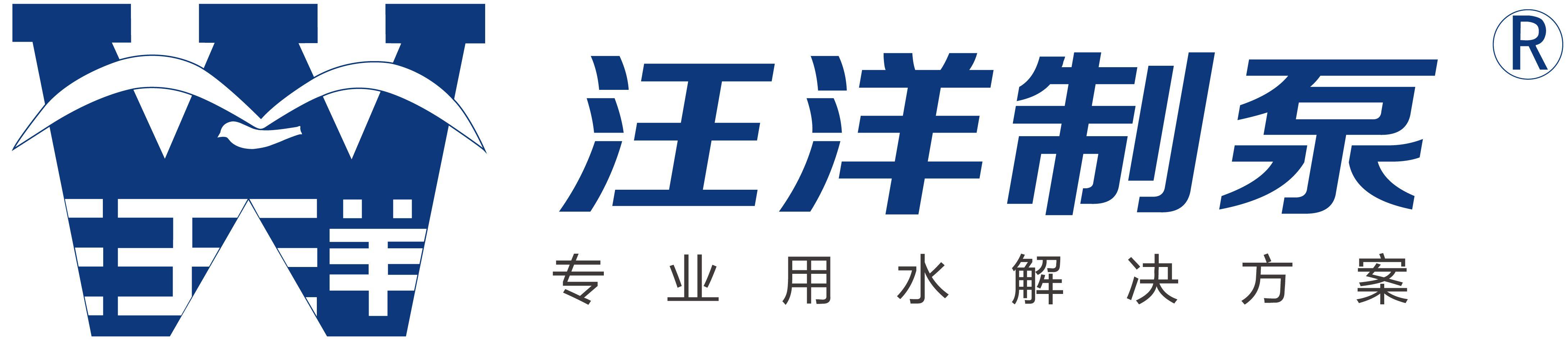 南京汪洋制泵