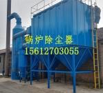 科惠除尘设备4T燃煤锅炉除尘器除尘设备